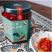 媽的辣椒 100%手作食品 不含防腐劑  全素辣椒醬 有感中辣度 素!鮮!香!
